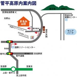 まるみ山荘への地図